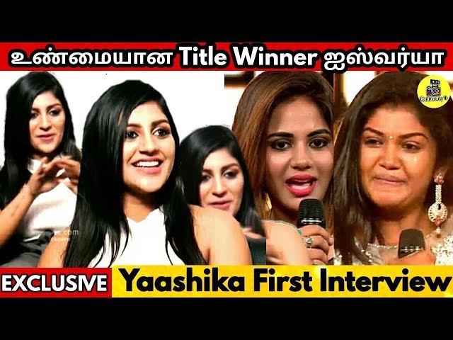 Yaashika First Interview : ???????? Title Winner ???????? ???? ?????? ! Vijay TV ! Bigg Boss Tamil