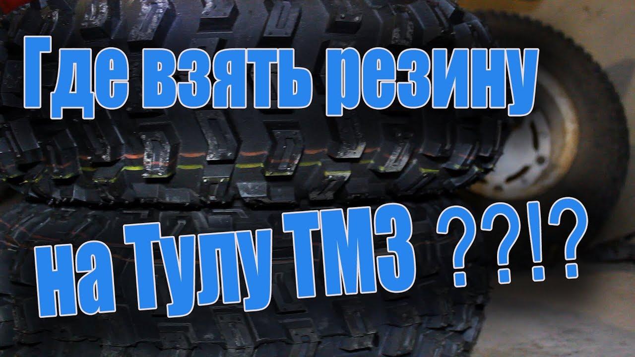 ТМЗ? Тулузский Заповедник   купить мото байк в туле