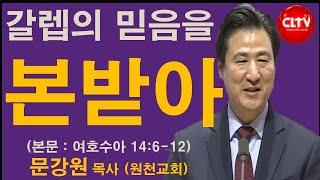 CLTV 파워메시지ㅣ2021.6.6 주일설교ㅣ원천교회(문강원 목사)ㅣ'갈렙의 믿음을 본받아'