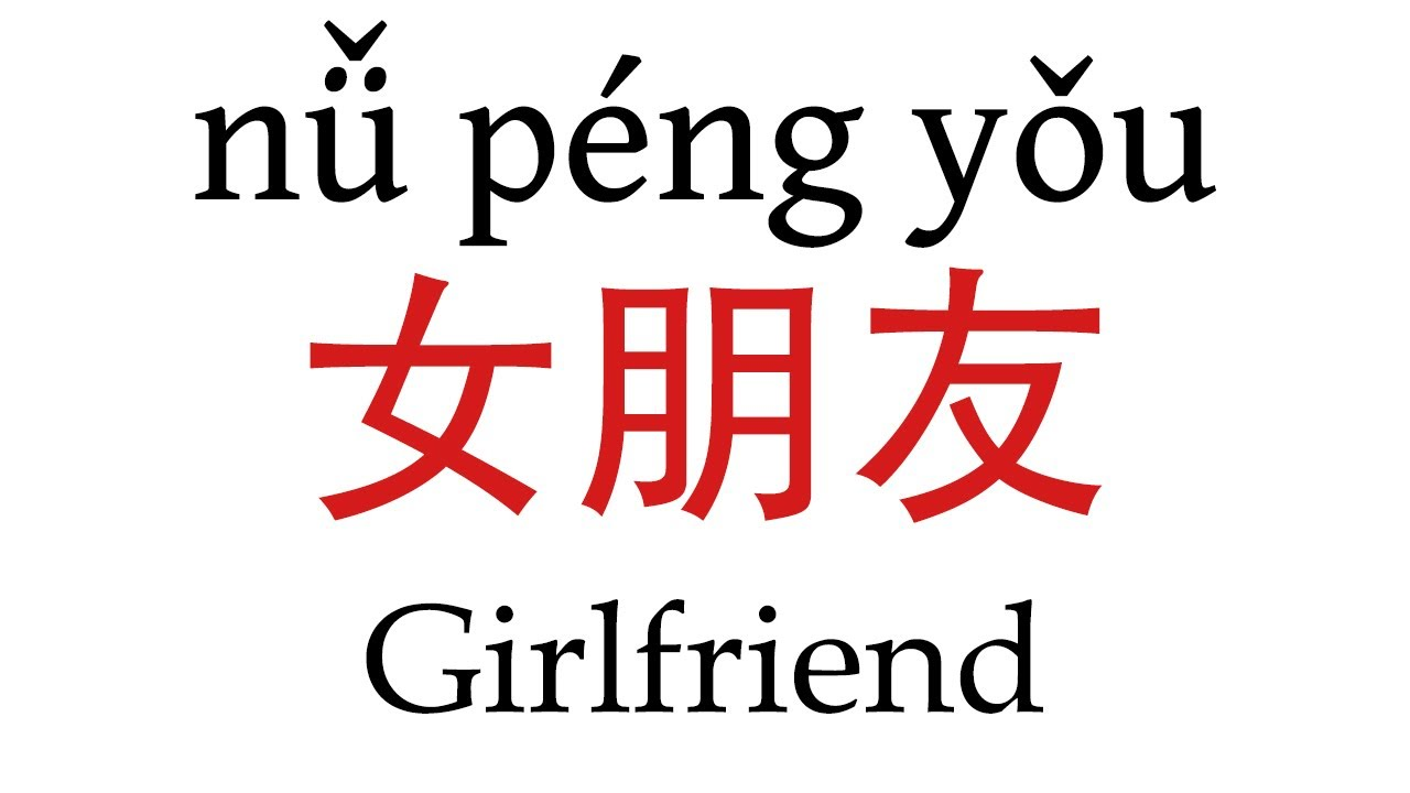 Girlfriend in chinese