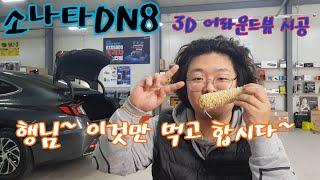 소나타DN8 3D어라운드뷰 시공 과정 고고~~