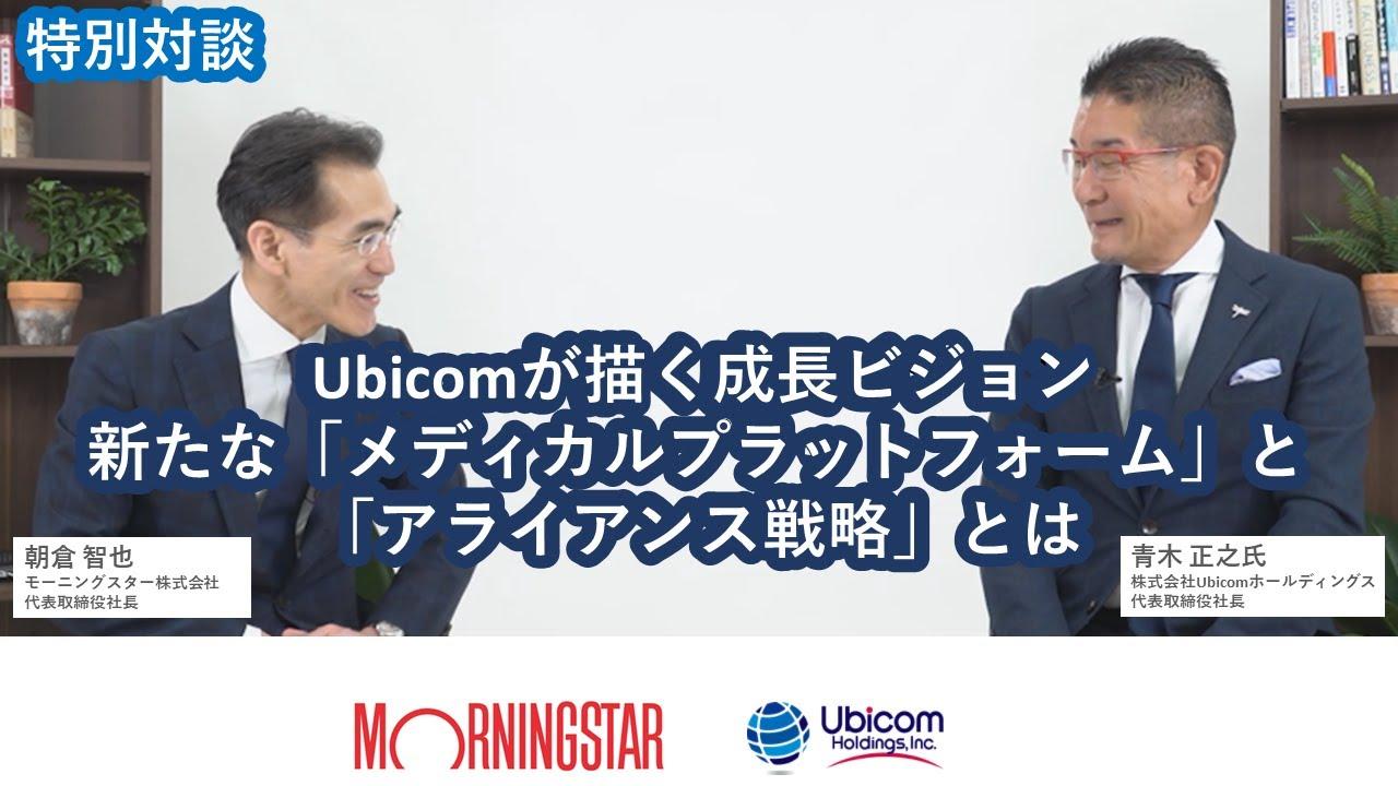 Ubicomが描く成長ビジョン「新たなメディカルプラットフォーム」と「アライアンス戦略」とは モーニングスター × Ubicomホールディングス 特別対談