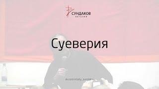 Суеверия - Виталий Сундаков