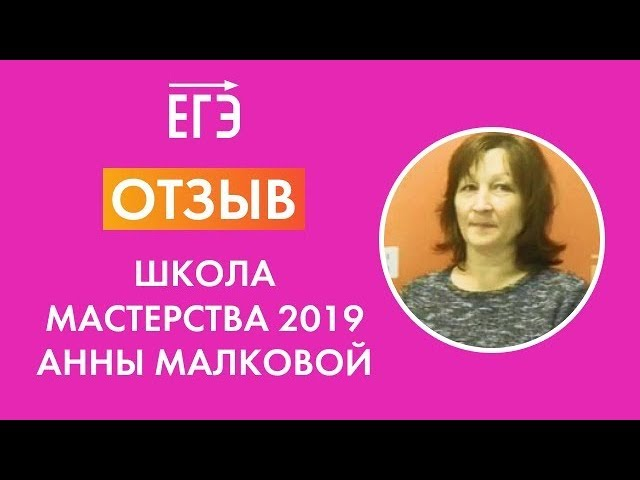 Школа мастерства Анны Малковой для преподавателей. Отзывы.Поток 1, июнь 2019 г.