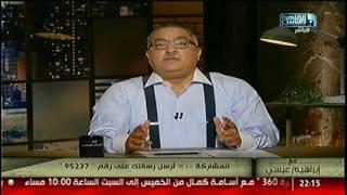 تعليق #إبراهيم_عيسى على أزمة #عمرو_الشوبكى .. الدولة البوليسية مش عايزاه!