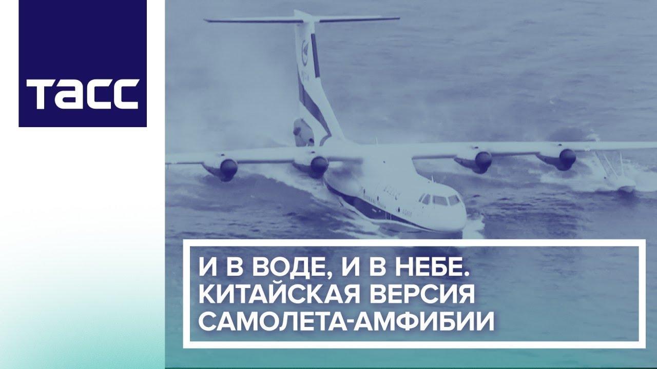 И в воде, и в небе: AG600 - Китайская версия самолета-амфибии