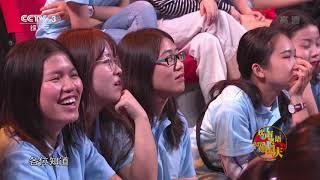 [欢声笑语迎国庆]魔术《偶然》 表演:刘谦(中国台湾)| CCTV综艺