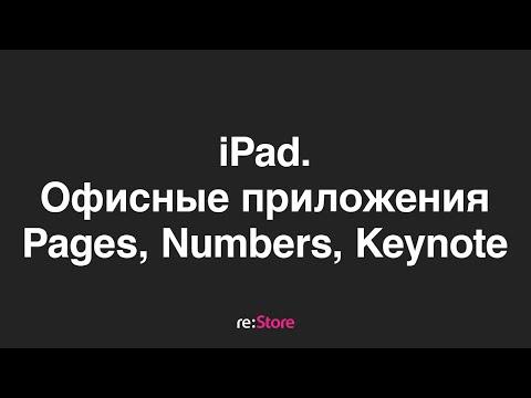 Офис на iPad. Pages, Numbers, Keynote