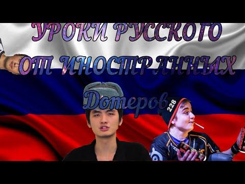 видео: Уроки Русского от инстранных дотеров