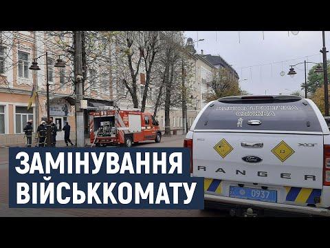 Суспільне Поділля: У Хмельницькому повідомили про замінування міського військкомату