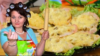 Мясо по французски из куриного филе с ананасами  | Тёщины Рецепты 🎬