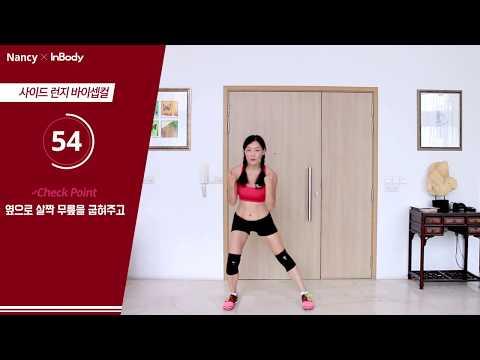 (Nancy X InBody 인생개조 8주 Week 1-1) 저강도 홈트레이닝 첫번째 운동 (고도비만, 출산맘, 고령 운동)
