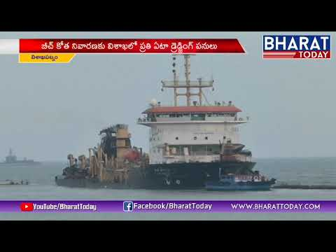 Special Story On Dredging Corporation | Pawan Kalyan Reacts On DCI Privatization | Visakhapatnam