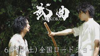 レッツ剣道HPにて【武曲 MUKOKU】公開に先駆け、映画特集ページを公開‼→...