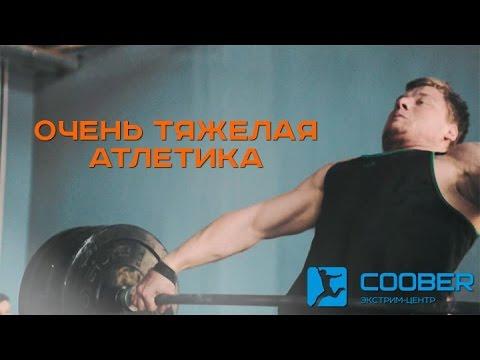 тяжелая атлетика тренажерный зал при простатите