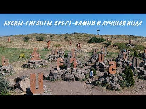 Армения #4. Алфавит, Ванадзор и Дилижан