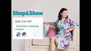 Комплект-пеньюар «Эмма». «Shop and Show» (мода)