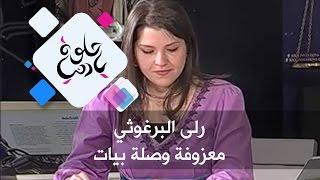 رلى البرغوثي - معزوفة وصلة بيات