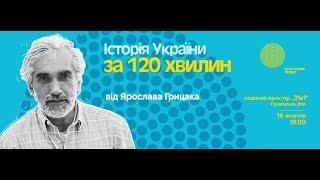Ярослав Грицак  Історія України за 120 хвилин (2014) ukr Hurtom