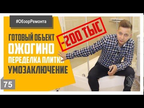 """Готовый объект """"Ожогино"""" Тюмень -200 000 рублей"""