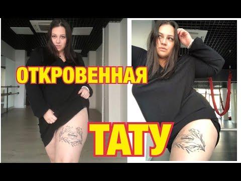 VLOG/Делаю НОВУЮ ТАТУИРОВКУ