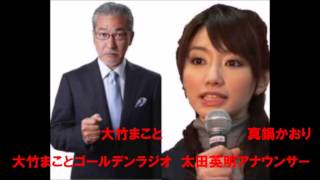 大竹まことゴールデンラジオ(オープニング)で 眞鍋かおりさんがお別れ...