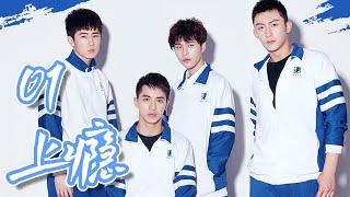 【上瘾】Addicted (Eng sub) 第1集 问题少年作文本引发血案 [BL] 网络剧