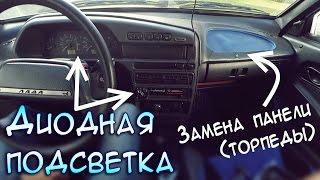 Установка диодной подсветки и замена торпеды (панели) в ВАЗ 2115 (Lada Samara)