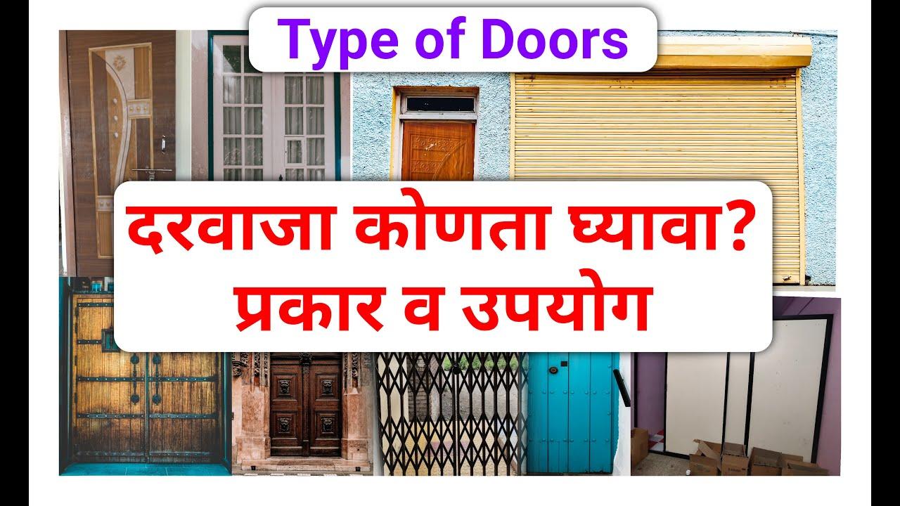 types of doors,uses   दरवाज्याचे प्रकार,उपयोग   #skillinmarathi