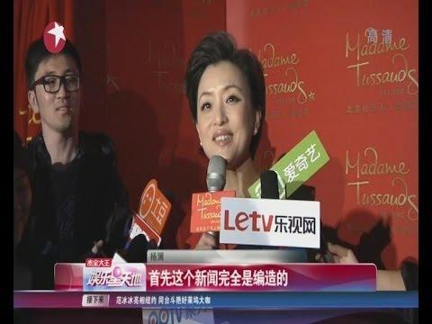 杨澜Yang Lan揭幕蜡像否认身家70亿