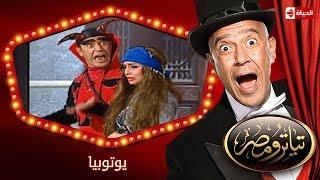 تياترو مصر   الموسم الأول   الحلقة 12 الثانية عشر   يوتوبيا  محمد أنور و حمدي المرغني  Teatro Masr