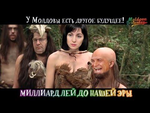 молдавские сайты для секс знакомств