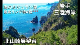 4K 三陸海岸【北山崎展望台】ドローン空撮  岩手絶景!Drone Japan Iwate