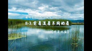 雜阿含0023經-我見(2版)8-3.前看後看不同的看[德藏比丘]