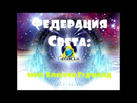 Галактическая Федерация Света через Блоссом Гудчайлд, 21 марта 2020 г.