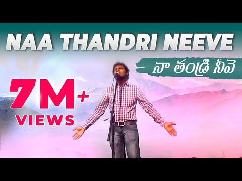 Naa Thandri Neevey - Official Video Latest telugu christian song by Pastor. Ravinder Vottepu