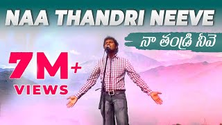 Naa Thandri Neevey - Official Video Top Telugu Christian Worship Song by Pastor. Ravinder Vottepu