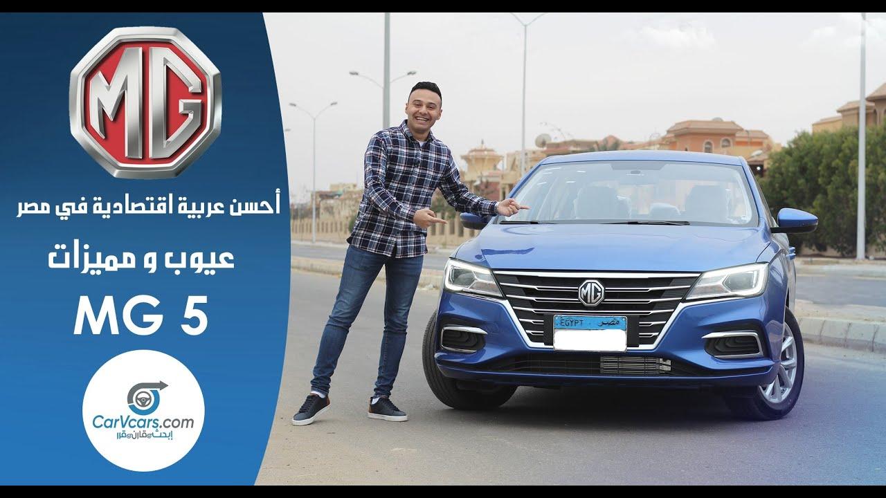 ام جى 5 الفئه التانية عيوب ومميزات مع عمرو حافظ Review Mg 5 Youtube