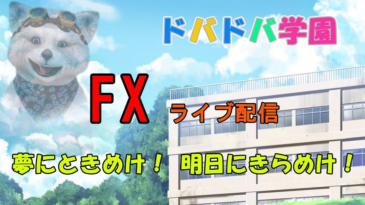 【FXライブ配信】令和2年8月5日水曜日/目標21万