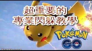 Pokemon GO 如何專業閃躲!! 超重要! thumbnail