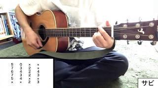 【コード進行】ソフト / 崎山蒼志 ギター