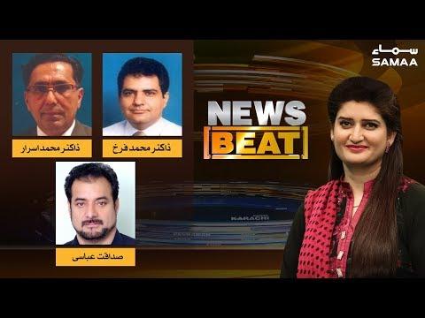 Cancer ke khilaf Jung | News Beat | Paras Jahanzeb | SAMAA TV | Febuary 03, 2019