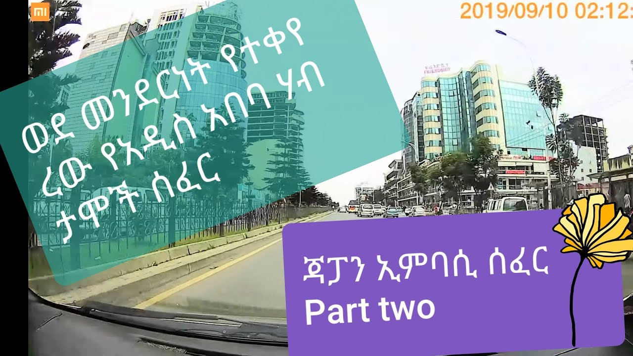ወደ መንደርነት የተቀየረው የሃብታሞች የ ጃፓን ኢምባሲ ሰፈር ክፍል 2, Addis ababa medias never showed you