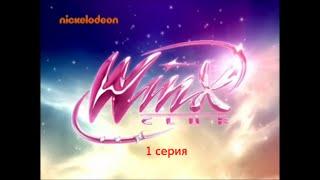 Клуб винкс СпецВыпуск 1 эпизод