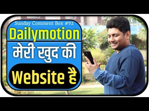 Dailymotion Meri Khud Ki Website Hai | Sunday Comment Box #92