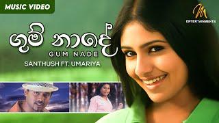 """Rosa Kale Song Gum Nade"" | Santhush ft. Umariya"