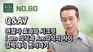 Q&A 7. 관찰자효과와 시크릿/ I am 의식과 Am의식의 차이/ 강박에서 벗어나기