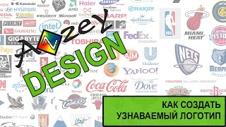 Как создать логотип -  правила разработки логотипа || Графический дизайн от Аззи(, 2015-06-09T05:48:26.000Z)