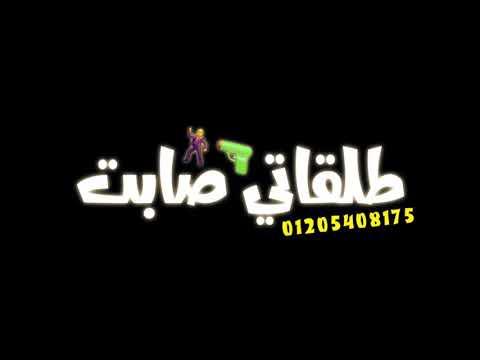 حالات واتس فاجره من مهرجان حسن شاكوش الجديد 2020 انا لسه سابت متهزتش من اللي خانوا ????✊