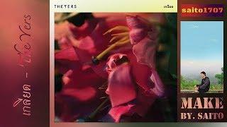คาราโอเกะ เกลียด (เนื้อเพลง) - The Yers, Cover tracks by.saito